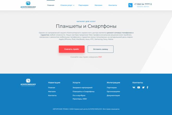 Дизайн страницы сайта для верстки в PSD, XD, Figma 50 - kwork.ru