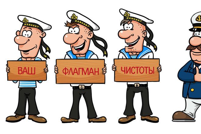 Нарисую для Вас иллюстрации в жанре карикатуры 24 - kwork.ru