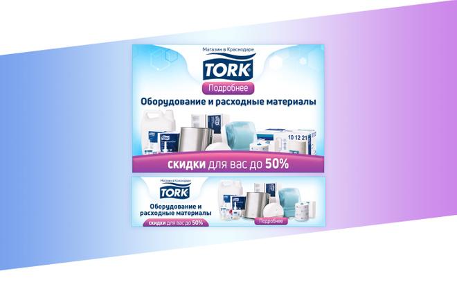 Создам 3 уникальных рекламных баннера 42 - kwork.ru