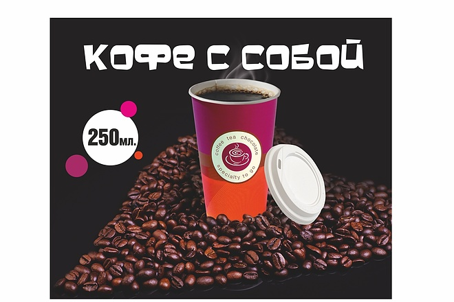 Дизайн для наружной рекламы 144 - kwork.ru