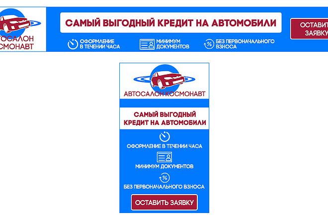 Разработка баннеров для Google AdWords и Яндекс Директ 23 - kwork.ru