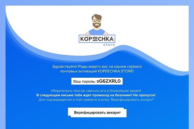Дизайн HTML письма 3 - kwork.ru