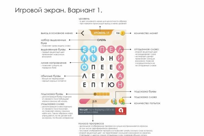 Дизайн макет мобильного игрового приложения 3 - kwork.ru