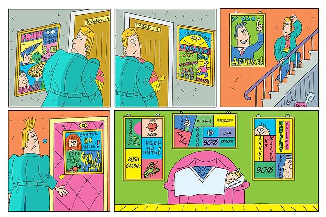 Нарисую стрип для газеты, журнала, блога, сайта или рекламы 13 - kwork.ru