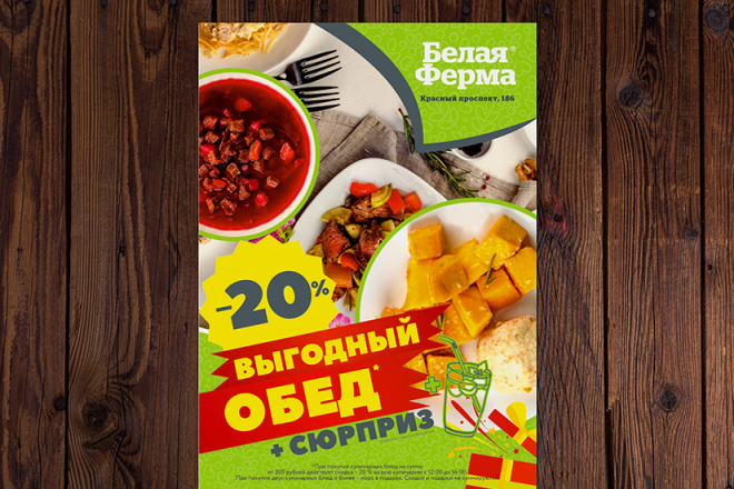Дизайн флаера, листовки 2 - kwork.ru