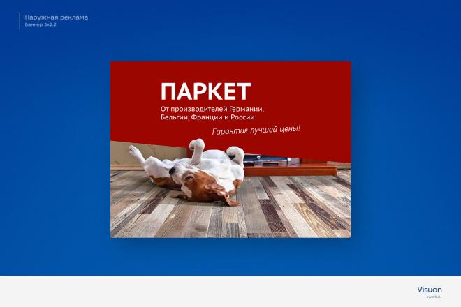 Наружная реклама l Билборд, Баннер, Roll Up для печати 3 - kwork.ru