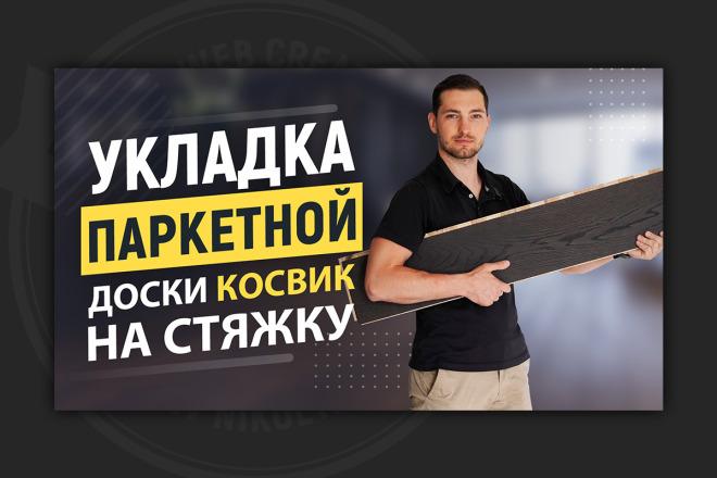 Сделаю превью для видео на YouTube 9 - kwork.ru