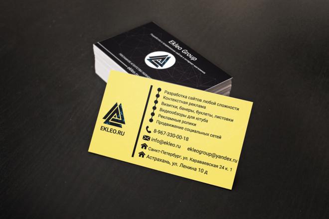 Разработаю макет визитки 2 - kwork.ru