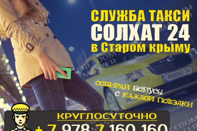 Разработаю 3 promo для рекламы ВКонтакте 50 - kwork.ru