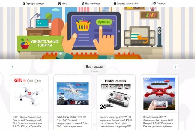 Создам сайт для заработка с Aliexpress 23 - kwork.ru