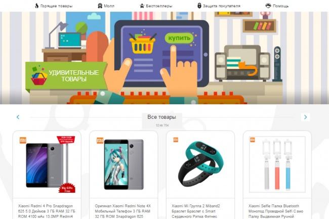 Создам сайт для заработка с Aliexpress 22 - kwork.ru