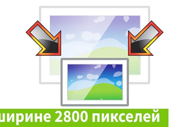 Ресайз фото. Уменьшение веса картинки без потери качества 8 - kwork.ru