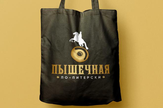 Разработаю современный логотип. Дизайн лого 25 - kwork.ru