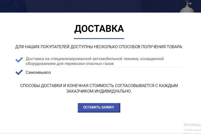 Создам лендинг на вордпресс 20 - kwork.ru