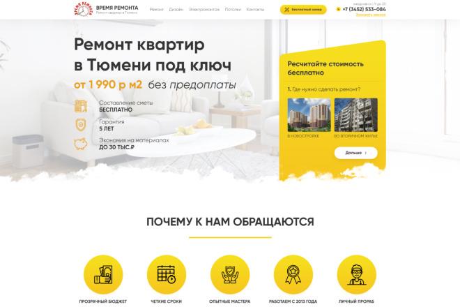 Дизайн страницы сайта 27 - kwork.ru
