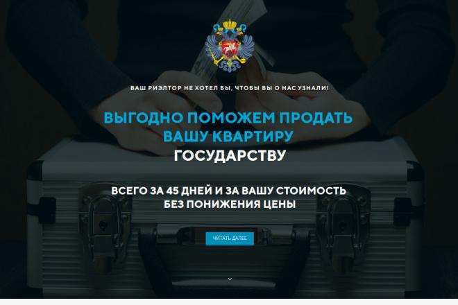 Скопирую страницу любой landing page с установкой панели управления 71 - kwork.ru