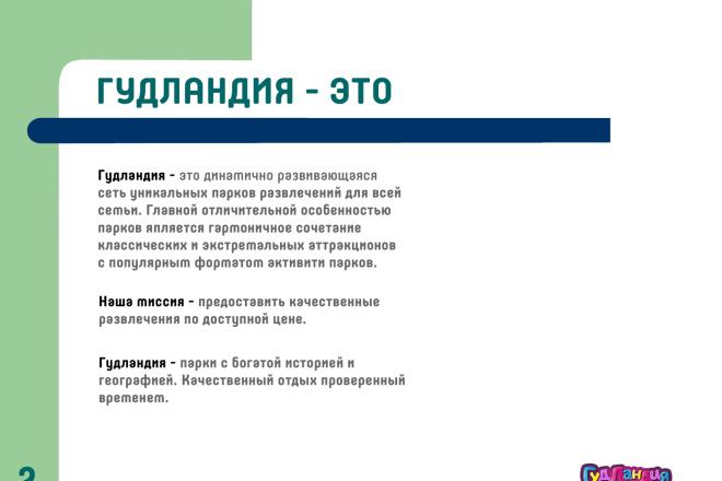 Корректировка, редактирование и изменение ПДФ презентаций 3 - kwork.ru