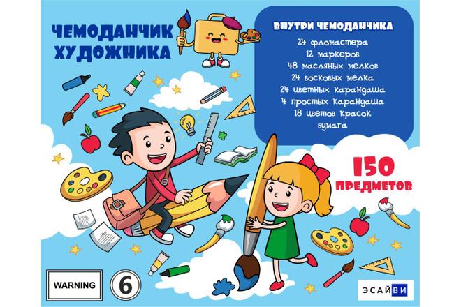 Дизайн упаковки или этикетки 9 - kwork.ru