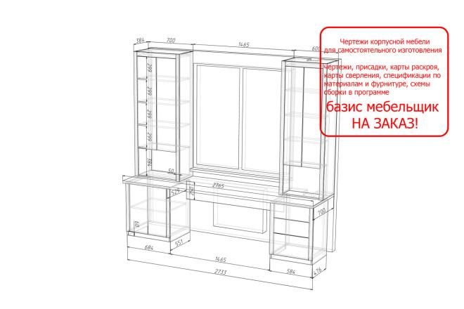 Проект корпусной мебели, кухни. Визуализация мебели 13 - kwork.ru