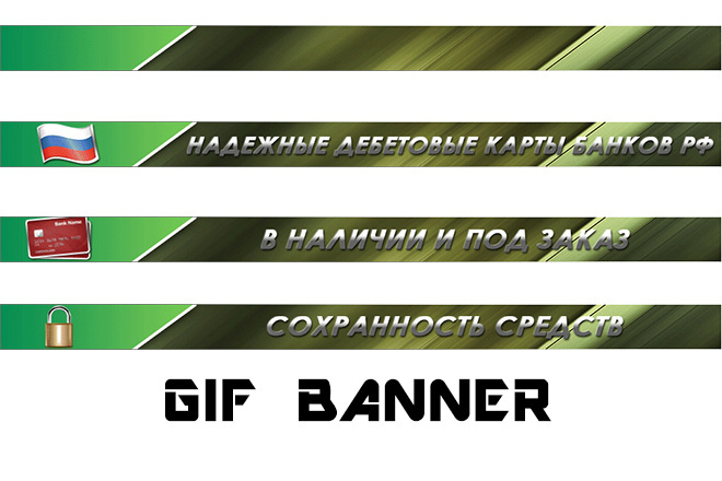 Сделаю 2 качественных gif баннера 56 - kwork.ru