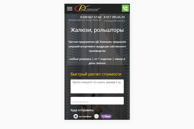 Адаптация сайта под мобильные устройства 56 - kwork.ru