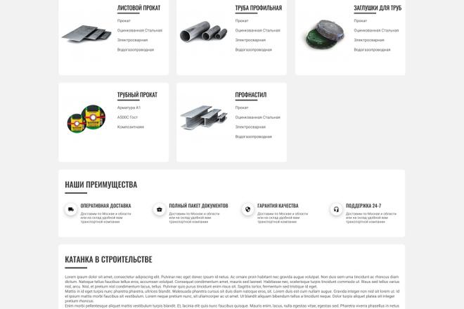 Уникальный дизайн сайта для вас. Интернет магазины и другие сайты 132 - kwork.ru