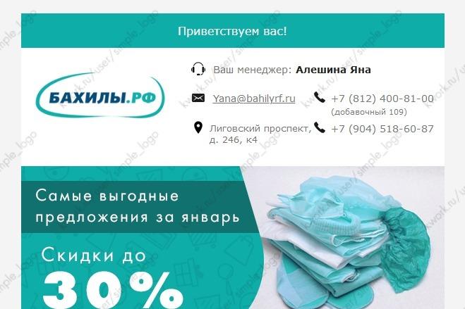 Html-письмо для E-mail рассылки 25 - kwork.ru