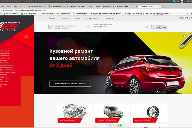 Модернизация страницы сайта по ТЗ 3 - kwork.ru