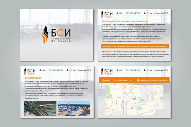 Создаю презентации 2 - kwork.ru
