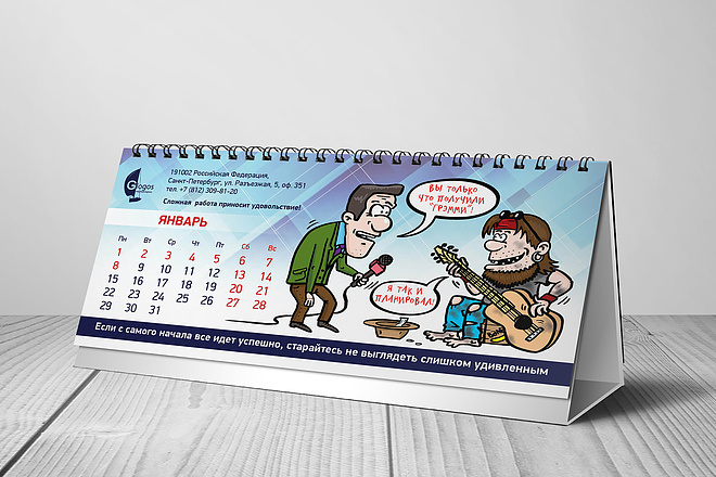 Нарисую для Вас иллюстрации в жанре карикатуры 157 - kwork.ru