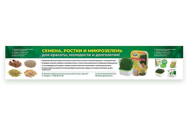 Разработаю дизайн баннера для наружной рекламы 5 - kwork.ru
