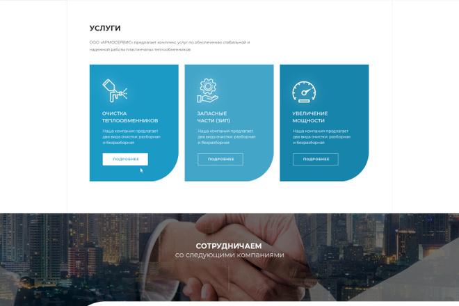 Дизайн страницы Landing Page - Профессионально 4 - kwork.ru