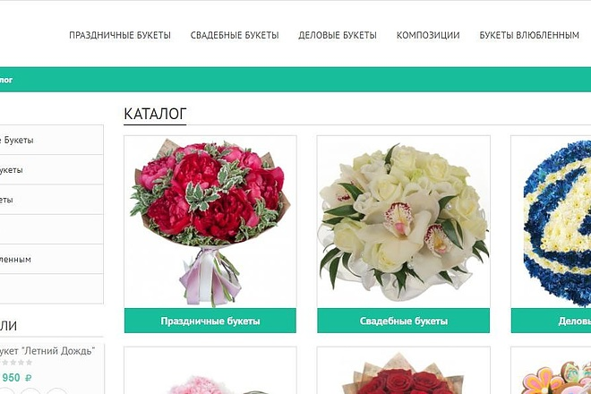 Создам интернет-магазин 13 - kwork.ru