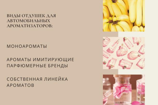 Стильный дизайн презентации 148 - kwork.ru