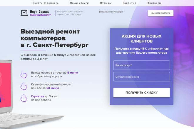 Копия сайта, landing page + админка и настройка форм на почту 15 - kwork.ru