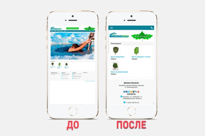Адаптация сайта под все разрешения экранов и мобильные устройства 6 - kwork.ru