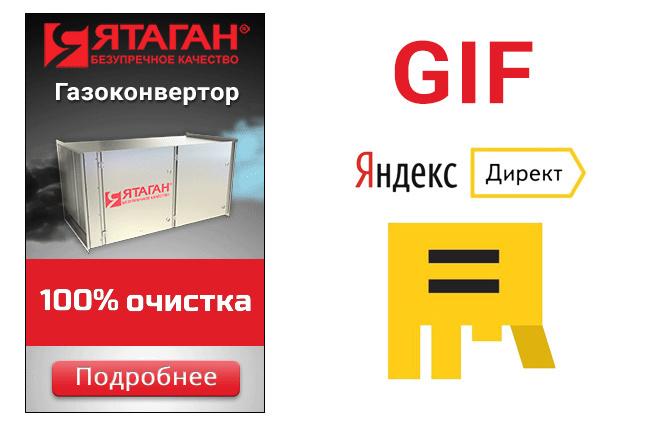 Сделаю 2 качественных gif баннера 29 - kwork.ru