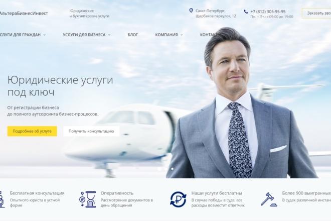 Создание сайта на 1С Битрикс 1 - kwork.ru