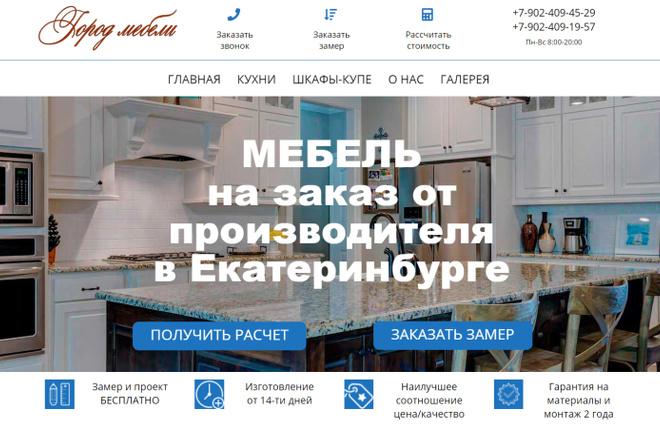 Создам простой сайт на Joomla 3 или Wordpress под ключ 7 - kwork.ru