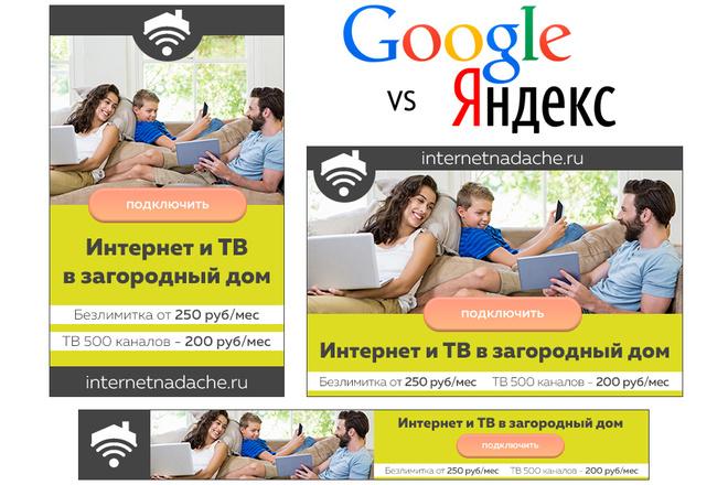Разработка баннеров для Google AdWords и Яндекс Директ 24 - kwork.ru