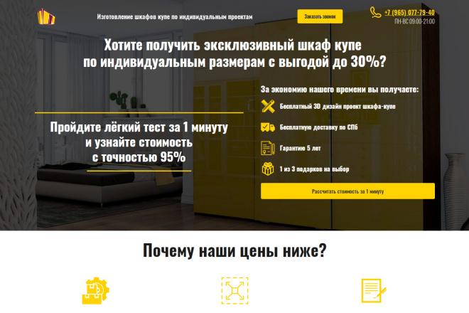 Квиз-лендинг под ключ 4 - kwork.ru