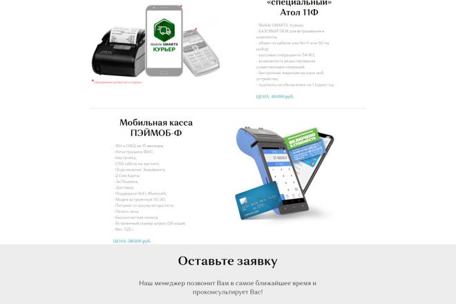 Создание современного лендинга на конструкторе Тильда 51 - kwork.ru