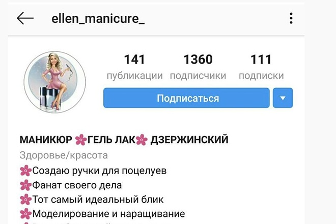 Фото профиля для инстаграма 1 - kwork.ru