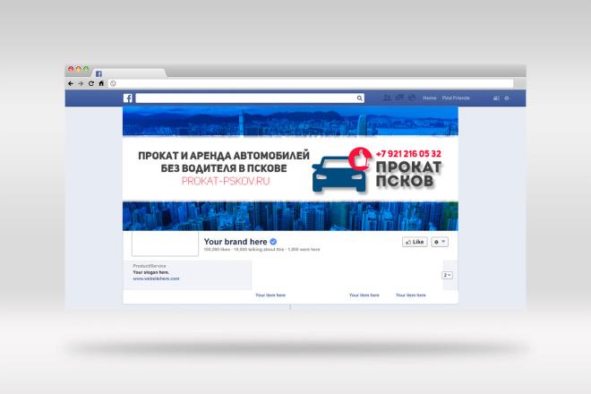 Создам стильную обложку для facebook 10 - kwork.ru