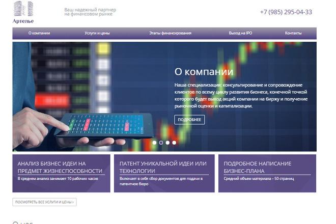 Скопирую почти любой сайт, landing page под ключ с админ панелью 25 - kwork.ru