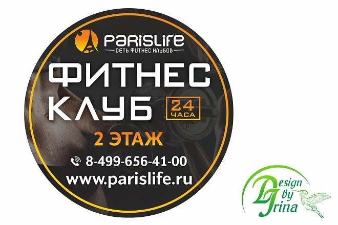 Наружная реклама 65 - kwork.ru