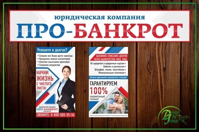 Наружная реклама 1 - kwork.ru