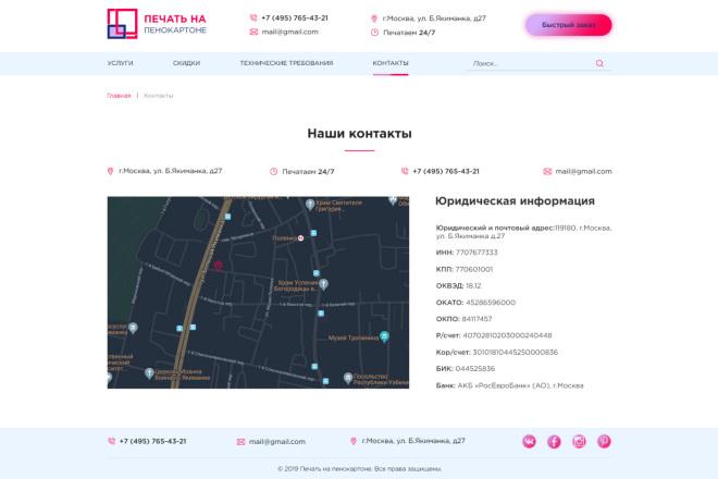 Дизайн любой страницы сайта + бонусы 79 - kwork.ru