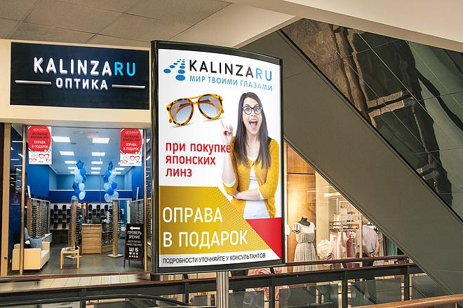 Дизайн для наружной рекламы 114 - kwork.ru
