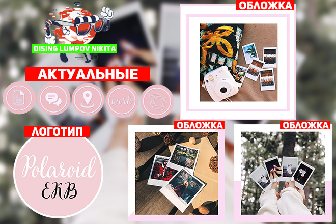 Оформление Инстаграма 54 - kwork.ru